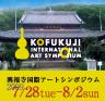 「興福寺国際アートシンポジウム」詳細はこちら