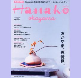 hanakookayamaに掲載されます。