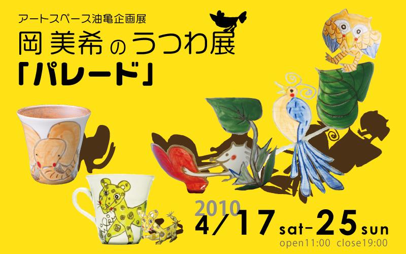 岡美希のうつわ展 「パレード」