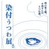 亀山サ苗の染付うつわ展「雨やどり」-料理を彩る青と白。-