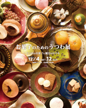 アートスペース油亀企画展「お菓子のためのうつわ展」