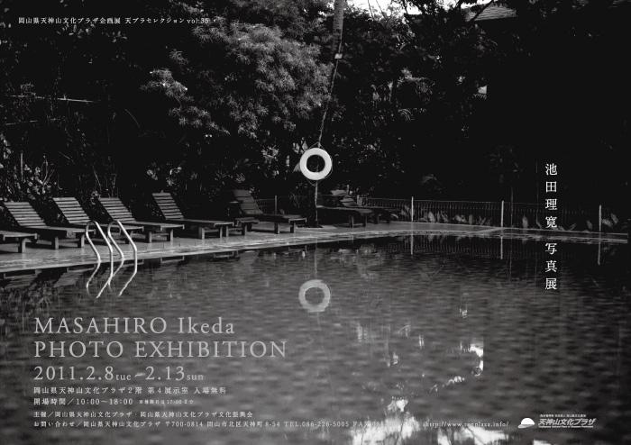 http://aburakame.web.fc2.com/contents/exhibition/110206ikedamasahiro_templaza/ikedamasahirobanner.jpg
