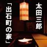 アートスペース油亀企画展 太田三郎「出石町の家」−戦後66年岡山空襲に寄せて−