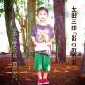 岡山市芸術祭50周年企画提案事業 太田三郎「出石町の家」ー岡山空襲に寄せてー