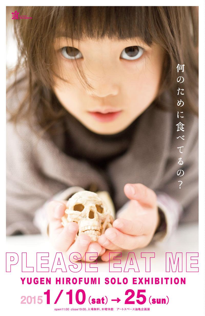 アートスペース油亀企画展 祐源紘史展「PLEASE EAT ME」