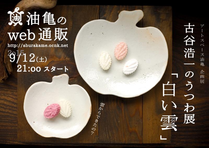 アートスペース油亀企画展 古谷浩一のうつわ展「白い雲」web通販展がスタートします。