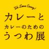 大阪 阪急うめだ本店「カレーとカレーのためのうつわ展」最新情報はこちら